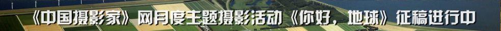 中国摄影家网月度主题摄影活动《地球》征稿